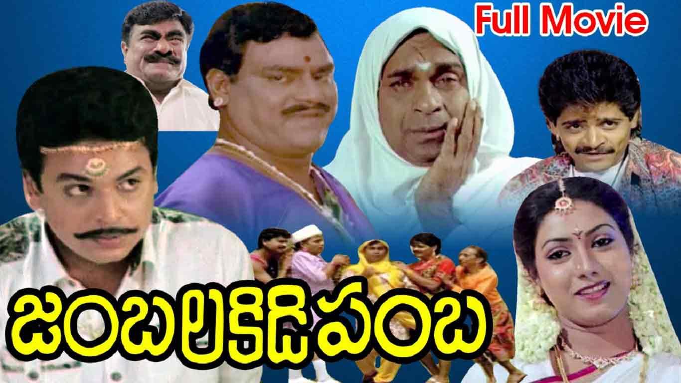 Kota Srinivasa Rao: Shared His Memories About Jambalakidipamba Movie