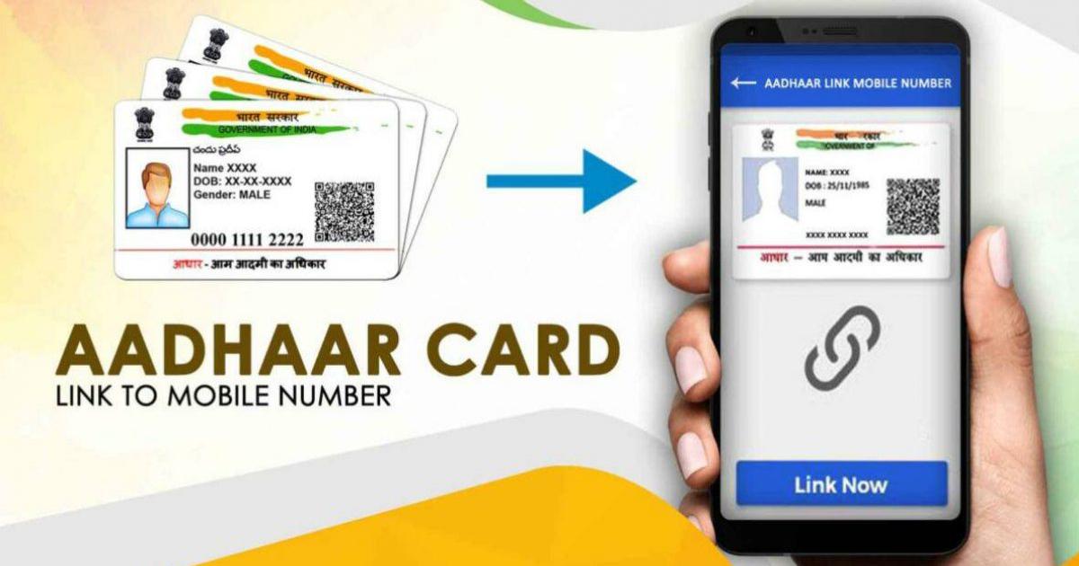 Aadhar Mobile Number